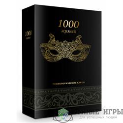 1000 жизней  Психологические карты