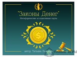 Законы денег  Метафорические ассоциативные карты
