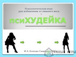 Психологическая игра «ПсиХУДЕЙКА» купить в Казахстане