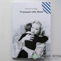 Рабочая тетрадь «Я прощаю тебя, Мама»