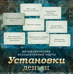 Установки : Деньги Метафорические ассоциативные карты