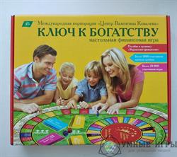 Ключ к богатству Финансовая Трансформационная игра купить в Казахстане
