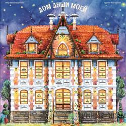 Дом души моей Психологическая трансформационная игра купить в Казахстане