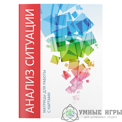 Матрица для работы с метафорическими картами купить в Казахстане