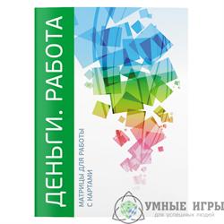 Матрицы для работы с метафорическими картами купить в Казахстане