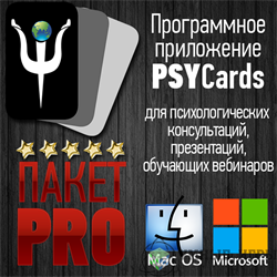 Программное приложение «PSYCards» (Pro) - фото 13769