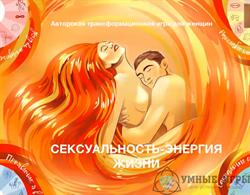 Сексуальность -энергия жизни Трансформационная игра купить в Казахстане
