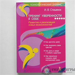 Тренинг уверенности в себе купить в Казахстане