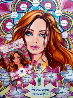 Женское счастье Трансформационная игра купить в Казахстане