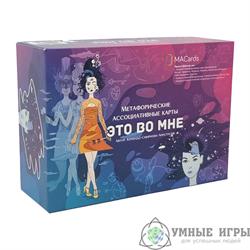 Это во мне Метафорические карты купить в Казахстане