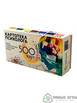 Картотека психолога (для консультаций, работы с МАК и для игр) купить в Казахстане