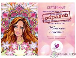 Женское счастье Обучение и сертификация - фото 15345