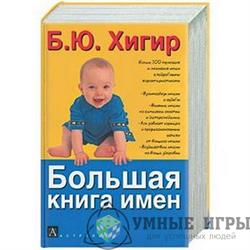 Большая книга имен - фото 5123