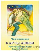 Карты любви Чак Спеццано Ассоциативные карты Казахстан купить