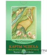 Карты успеха Как достичь успеха и процветания Карты жизни Чак Спеццано Ассоциативные карты Казахстан купить
