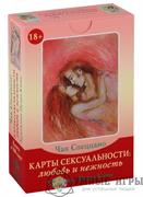 Карты сексуальности : Любовь и нежность Чак Спеццано Метафорические карты Казахстан купить
