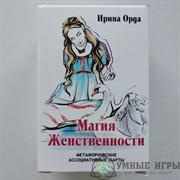 Магия Женственности Метафорические ассоциативные  карты
