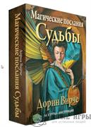 Магические послания судьбы Дорин Верче купить Казахстан