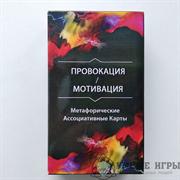 Провокация- Мотивация Метафорические карты