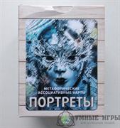 Портреты Метафорические ассоциативные карты