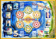 Благополучник Трансформационная психологическая игра