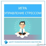 Управление стрессом психологическая игра
