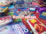 22 аркана Трансформационная психологическая игра