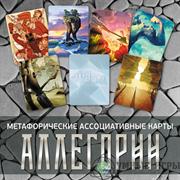 Аллегории Метафорические карты купить в Казахстане