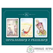 Приказания и решения Метафорические карты купить в Казахстане