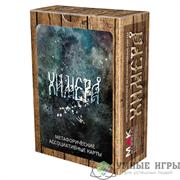 Химера Метафорические карты купить в Казахстане