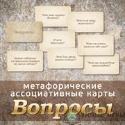 Вопросы Метафорические карты купить в Казахстане