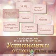 Установки  Отношения Метафорические карты купить в Казахстане
