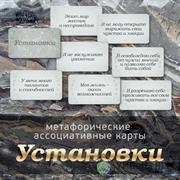 Установки Метафорические карты купить в Казахстане