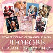 Любовь глазами художника Метафорические карты  купить в Казахстане