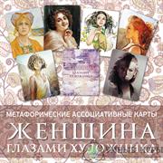 Женщина глазами художника Метафорические карты купить в Казахстане
