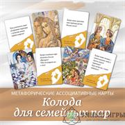 Любите  Метафорические карты для пар купить в Казахстане