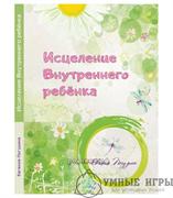 Исцеление внутреннего ребенка Книга Купить в Казахстане