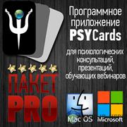 Программное приложение «PSYCards» (Pro)