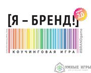 Я - Бренд 2.0 Коучинговая игра купить в Казахстане