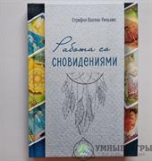 Работа со сновидениями Стрифон Каплан-Уильямс  купить в Казахстане