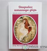 Открывая потаенную дверь Женский дневник изучения своей сексуальности купить в Казахстане