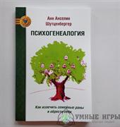 Психогенеалогия «Психогенеалогия. Как излечить семейные раны и обрести себя купить в Казахстане