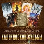 Калейдоскоп судьбы Метафорические карты купить в Казахстане