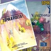 Точка роста трансформационная игра профориентация купить в Казахстане
