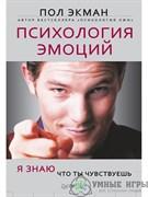 Психология эмоций Я знаю что ты чувствуешь Пол Экман