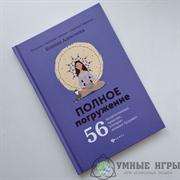 Полное погружение 56 медитативных практик, которые меняют будущее