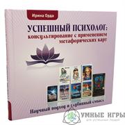 Успешный психолог Ирина Орда Купить в Казахстане