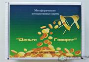 Деньги говорят Метафорические карты купить в Казахстане