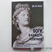 Боги в каждом мужчине Дж Болен купить в Казахстане