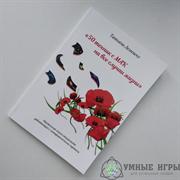 50 техник с МАК на все случаи жизни купить в Казахстане
